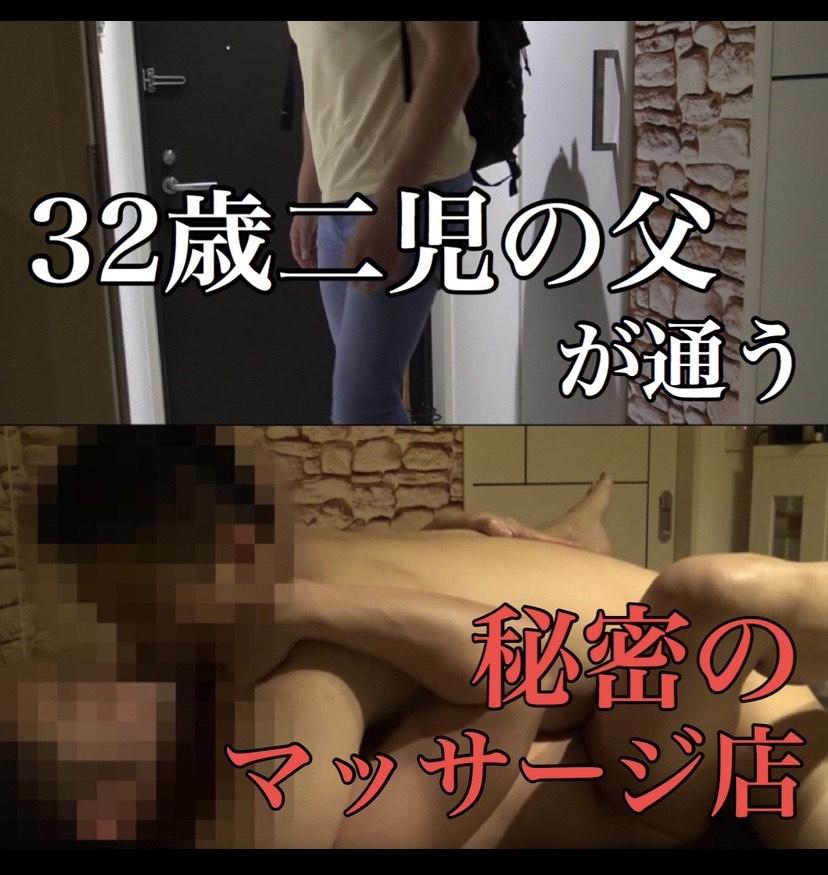 【個人撮影】【プライベート覗き見】32歳二児の父が内緒で通うオイルマッサージ店でガン掘りされる【ゲイ】